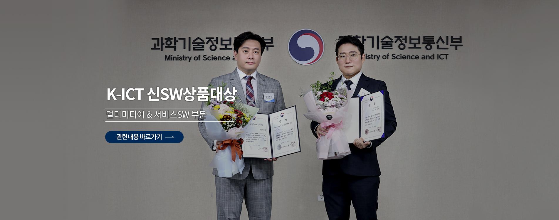 K-ICT 신SW상품대상