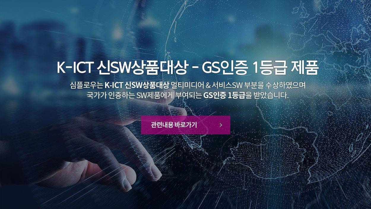 K-ICT 신SW상품대상 - GS인증 1등급 제품 - 심플로우는 K-ICT 신SW상품대상 멀티미디어 & 서비스SW 부분을 수상하였으며 국가가 인증하는 SW제품에게 부여되는 GS인증 1등급을 받았습니다.